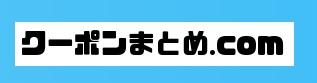 クーポンまとめ.com